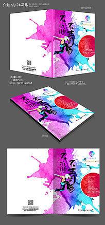 时尚艺术同学录纪念册封面设计