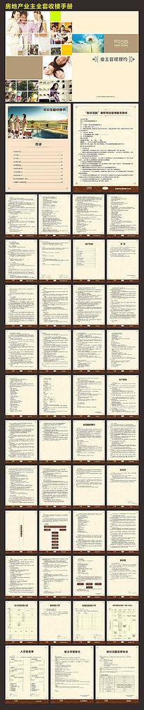 房地产业主全套收楼手册