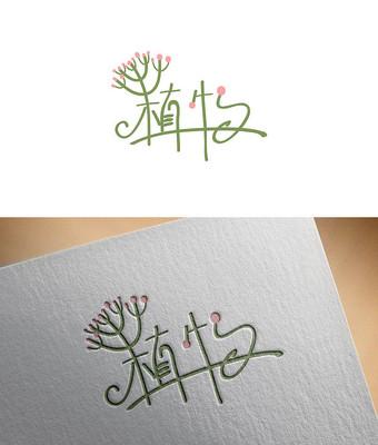 简约植物logo