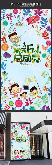 卡通背景61总动员儿童节海报