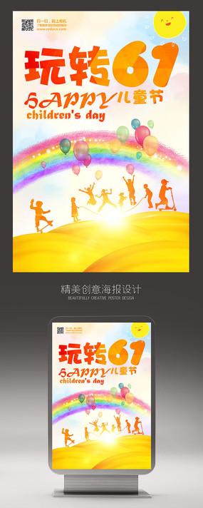 六一儿童节让梦想飞海报设计