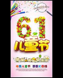 六一儿童节艺术字设计素材