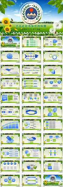 绿色清新环保局政府工作总结计划PPT模板