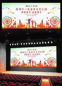 庆祝六一儿童节文艺汇演舞台背景