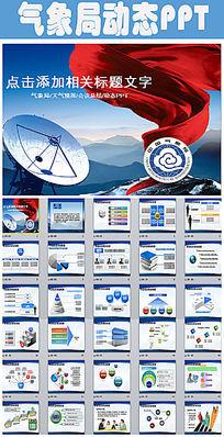 气象局工作报告会议总结PPT幻灯片模板