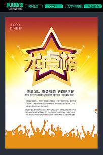 企业龙虎榜海报