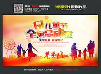 时尚炫彩六一关爱儿童亲子活动海报设计