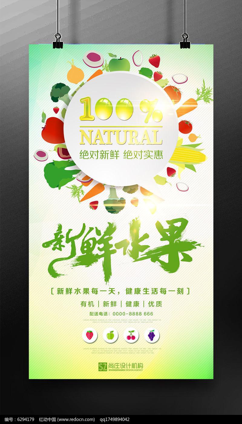 水果配送海报设计图片