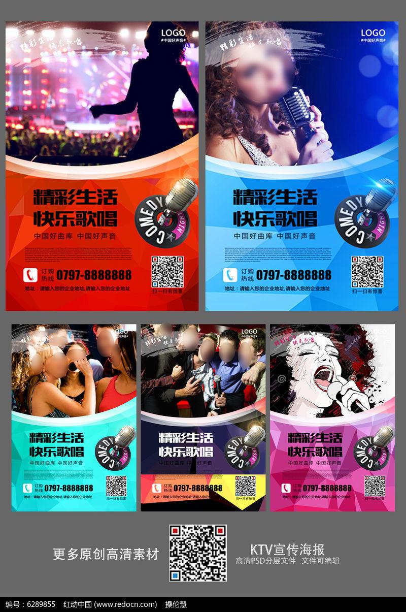 系列KTV音乐会所海报设计模板图片