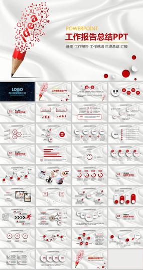 红色笔工作报告总结动态ppt模板