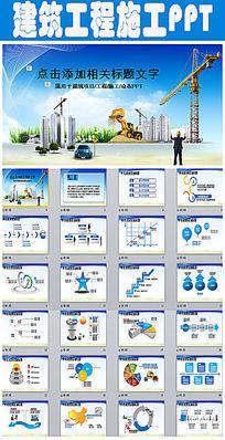 建筑工程项目施工安全工地规划幻灯片PPT模板