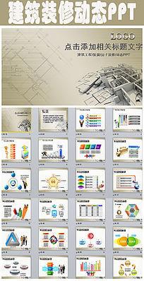 建筑装潢装饰装修工程设计动态ppt模板