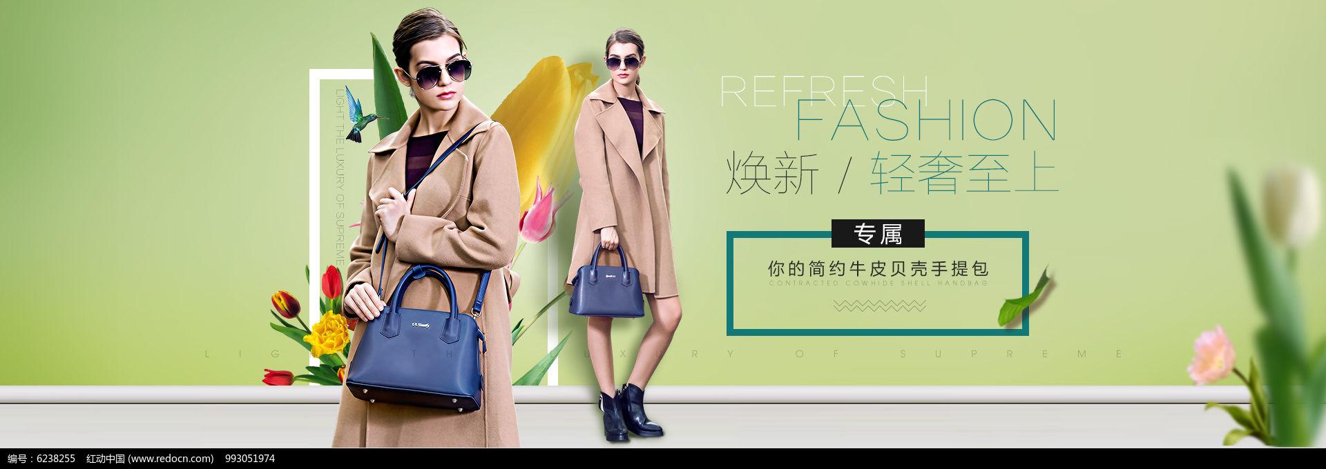 京东女装女包海报设计图片