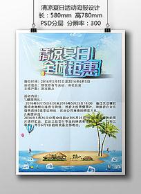 清凉夏日活动海报设计