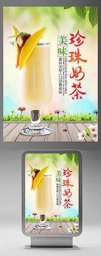 夏日饮料珍珠奶茶海报