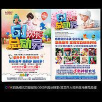 影楼六一儿童节活动宣传单
