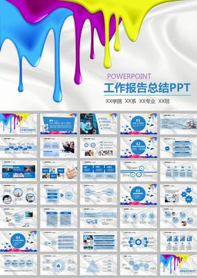 油漆企业文化工作报告总结ppt模板