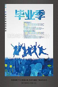 潮流创意毕业季海报设计