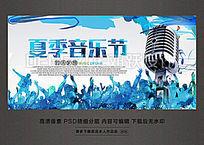 潮流创意夏季音乐节海报设计