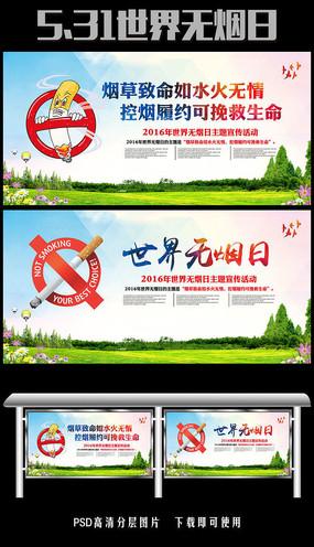 2016年世界无烟日主题宣传