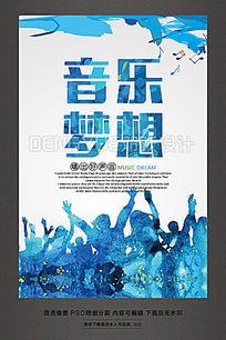 潮流创意音乐梦想海报设计