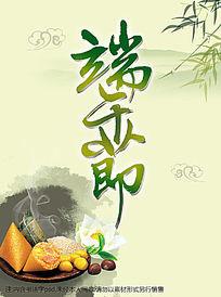 淡雅水墨风端午节