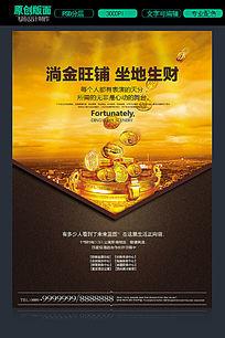 房地产淌金旺铺海报