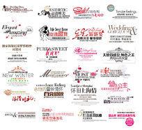 婚纱艺术设计字体