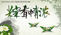简约中国端午节
