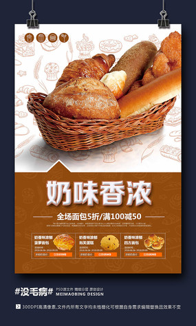 咖啡色面包店宣传海报