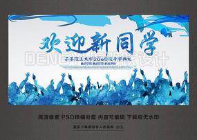 开学典礼背景海报设计