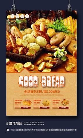 面包店宣传海报