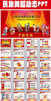 民族团结和谐社会民族舞蹈PPT模板