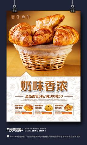 奶味香浓面包店宣传海报