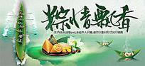 粽情飘香淡雅清新端午节