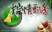 粽情飘香水墨中国风端午