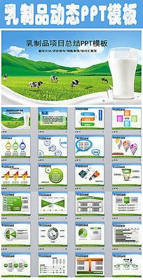 乳制品PPT模板奶牛牧场农场畜牧业模板