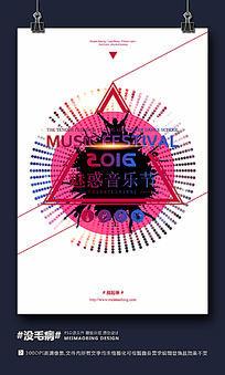 时尚高档音乐节海报设计