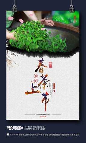 中国风春茶上市文化海报