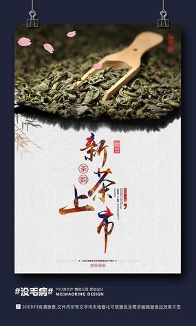 中国风新茶上市茶文化海报