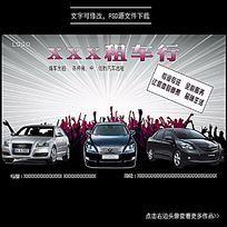 最新租车行宣传海报设计PSD模板下载