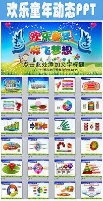 放飞梦想六一儿童节幼儿卡通教育工作PPT模板