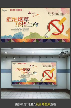 拒绝烟草珍惜生命公益广告