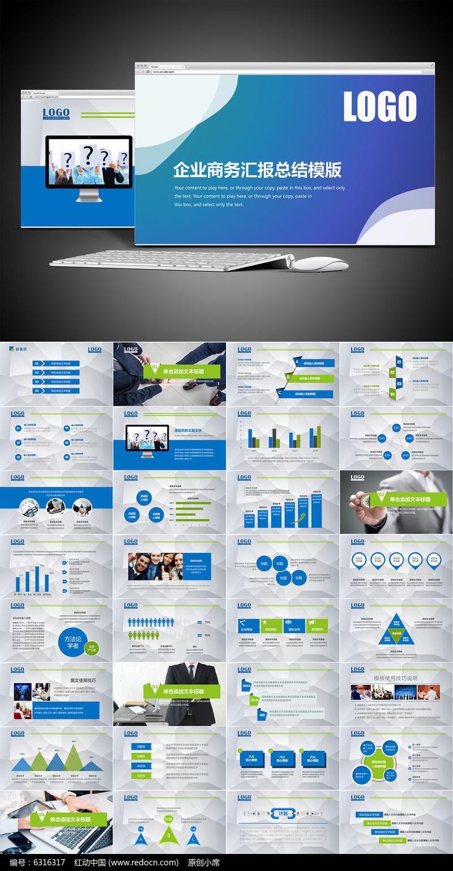 蓝色大气企业简介产品宣传PPT模板图片