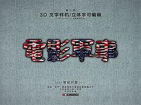 美国军旗电影军事字体样式字体设计