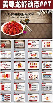 美味大龙虾ppt动态模板