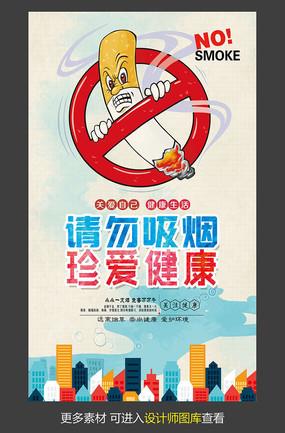 请勿吸烟珍爱健康公益海报