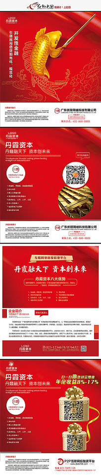 商务金融机构宣传单页设计