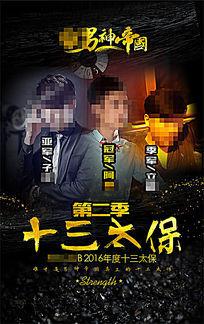 十三太保第二冠亚季宣传海报PSD素材下载