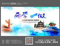 水墨中国风两学一做宣传栏展板设计